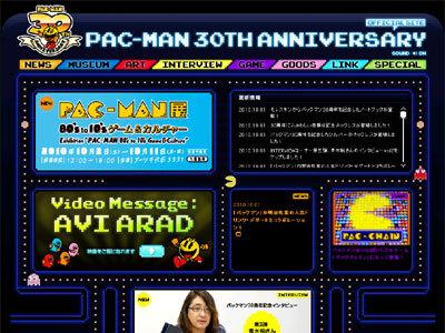 pacman30th.jpg